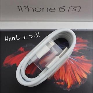 アイフォーン(iPhone)のiPhone充電器 1本セット!! ライトニングケーブル(バッテリー/充電器)