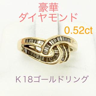 鑑定済み 豪華ダイヤモンド0.52ct K18ゴールドリング(リング(指輪))