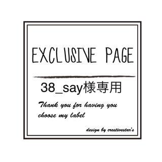 38_say様専用(キッチン小物)