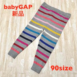 ベビーギャップ(babyGAP)の【新品】babyGAP ニットレギンス 90size(パンツ/スパッツ)