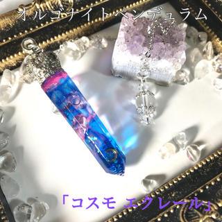 ヒマラヤ水晶 オルゴナイト ペンデュラム 「コスモ エクレール」(ブレスレット/バングル)