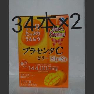 プラセンタ C 美容ゼリー 1個月分+3日分×2箱