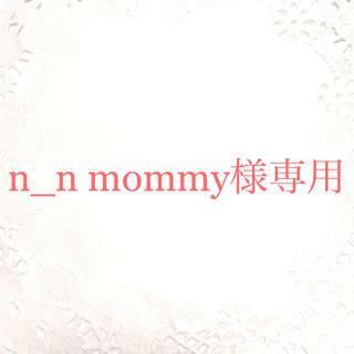 n_n mommy様専用♡(イヤリング)