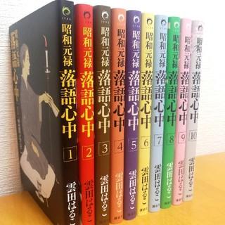 ★売約済み★ 昭和元禄落語心中 1-10巻(全巻)セット 3/3(全巻セット)