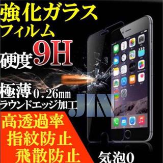 アイフォーン(iPhone)のガラス(保護フィルム)