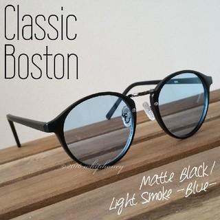 レトロクラシックボストンUVライトスモーク サングラス マットブラック黒ブルー(サングラス/メガネ)