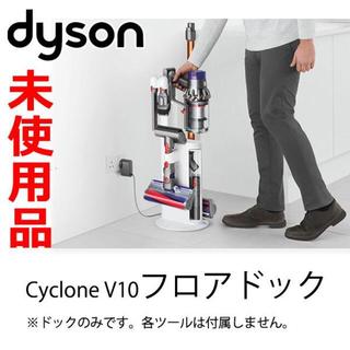 ダイソン(Dyson)の【送料込】新品未使用 ダイソン サイクロン V10 フロアドック(掃除機)