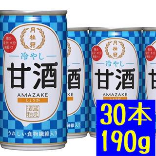 【30本】冷やし甘酒190g缶