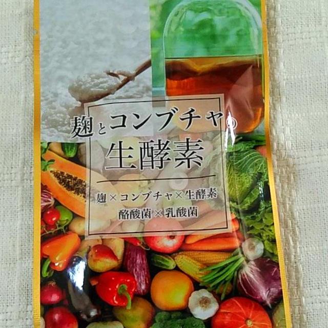麹の生酵素 効果