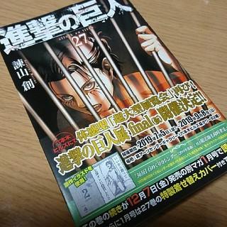 コウダンシャ(講談社)の進撃の巨人 27(少年漫画)