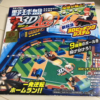 野球盤 3D Ace エポック社(野球/サッカーゲーム)