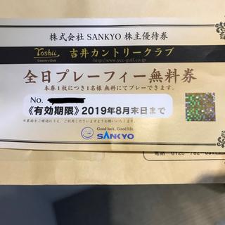 サンキョー(SANKYO)のゴルフ 無料券 プレーフィー 全日 株主優待 群馬 吉井カントリークラブ(ゴルフ場)
