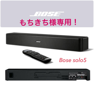 BOSE - 美品 BOSE Solo5 TV Sound System 稼働済み ポーズ 黒