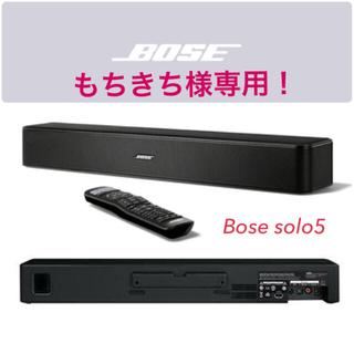 美品 BOSE Solo5 TV Sound System 稼働済み ポーズ 黒