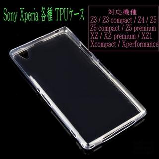 ★人気商品★ Xperia 各種 対応 TPU ソフト  ケース case(Androidケース)