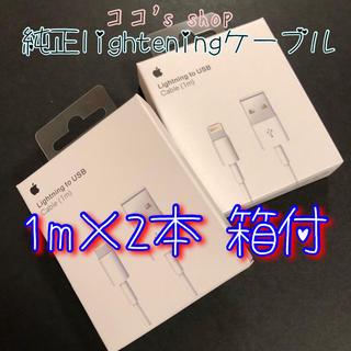 アイフォーン(iPhone)の【箱2】  ケーブル 純正(バッテリー/充電器)