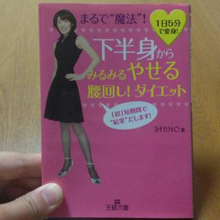 下半身ダイエット本♡送料込みで333円♡(その他)