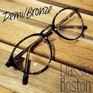 ラウンドボストンだて眼鏡 デミゴールドブラウンフレーム クリアサングラス(サングラス/メガネ)