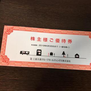 三重交通 株主優待券 (その他)