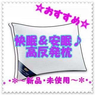 ☆おすすめ☆快眠&安眠  高反発枕(枕)