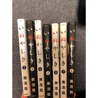 コウダンシャ(講談社)のいぬやしき 1〜6巻セット(青年漫画)