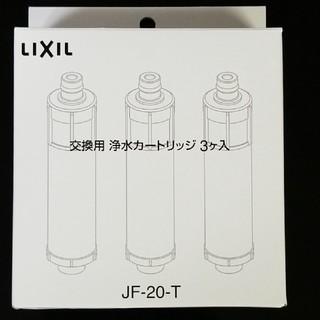 新品 LIXIL INAX 浄水カートリッジ 3個入 JF-20-T  (浄水機)