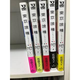 シュウエイシャ(集英社)の東京喰種.re 1〜5巻セット(青年漫画)