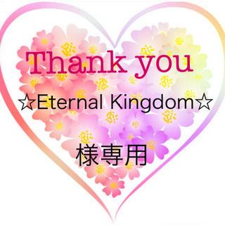 *☆Eternal Kingdom☆*様専用(はんこ)