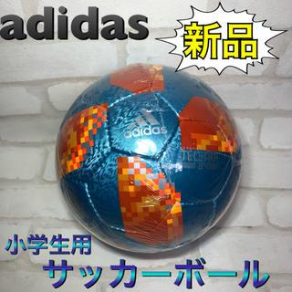 アディダス(adidas)のadidas アディダス 小学生用 サッカーボール 4号(ボール)