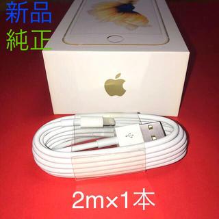 アイフォーン(iPhone)の純正 充電ケーブル 2m 1本 iPhone用(バッテリー/充電器)