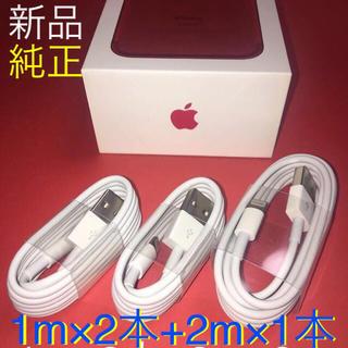 アイフォーン(iPhone)の純正 充電ケーブル 1m 2本+2m 1本セット(バッテリー/充電器)