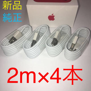 アイフォーン(iPhone)の純正 充電ライトニングケーブル 2m 4本セット(バッテリー/充電器)
