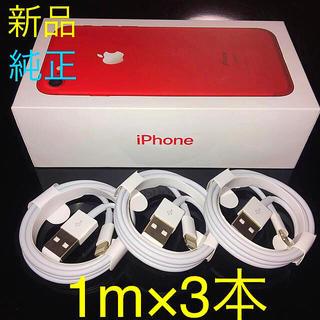 アイフォーン(iPhone)の純正 充電ライトニングケーブル 1m 3本セット(バッテリー/充電器)