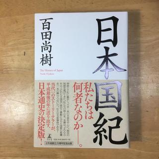 ゲントウシャ(幻冬舎)の百田尚樹 日本国紀(人文/社会)