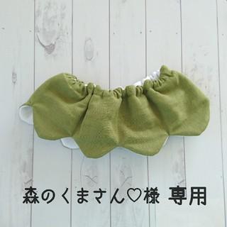 森のくまさん♡様 専用ページ(スタイ/よだれかけ)