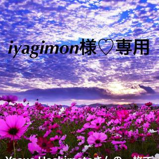 iyagimon様♡様  うまかっちゃん追加分