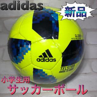 アディダス(adidas)のadidas アディダス 小学生用サッカーボール 4号(ボール)