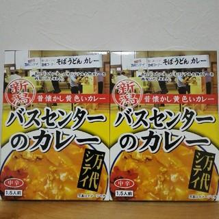新潟 バスセンターのカレー 2個セット レトルト食品