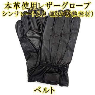 紳士 革手袋 PW メンズ レザーグローブ 本革 ナッパ革 ベルト(手袋)