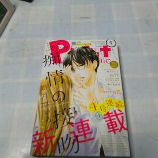プチコミック1月号(漫画雑誌)