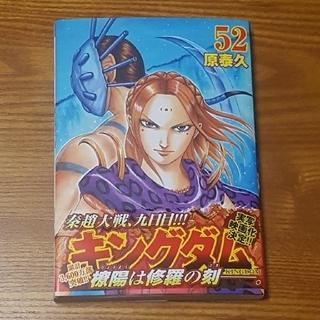 シュウエイシャ(集英社)のキングダム52巻(少年漫画)