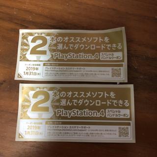 プレイステーション4(PlayStation4)のPS4 クーポン (家庭用ゲームソフト)
