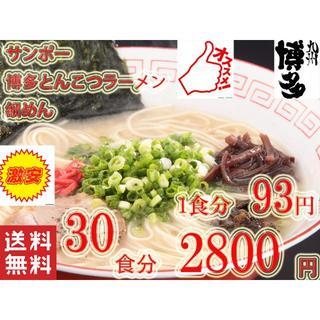 サンポー食品 博多豚骨ラーメン 30食分 細麺 全国送料無料