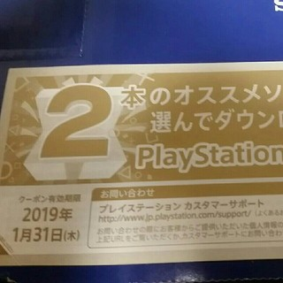 PS4 バンドルクーポン(家庭用ゲームソフト)