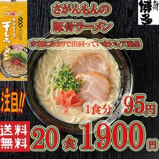豚骨ラーメン 激レア 九州味 さがんもんの干しラーメン とんこつ味 20食分