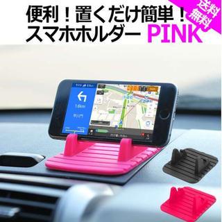 スマホをカーナビに!スマホホルダー     滑り止め 車 ピンク