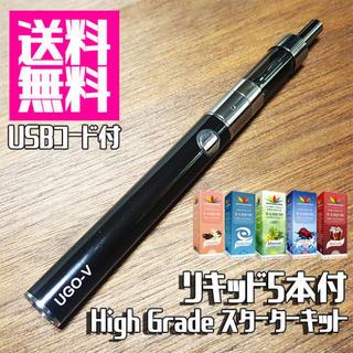 ハイグレード ベイプキット ブラック リキッド5本付 電子たばこ(タバコグッズ)