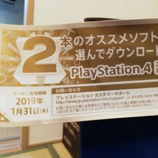 PS4スペシャルバンドルクーポン(家庭用ゲームソフト)