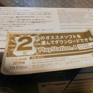 PS4 スペシャルバンドルクーポン(家庭用ゲームソフト)