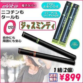 【送料込】電子タバコ◆エレクトロニックシガレット=eVita(エビータ)=2本◆(タバコグッズ)